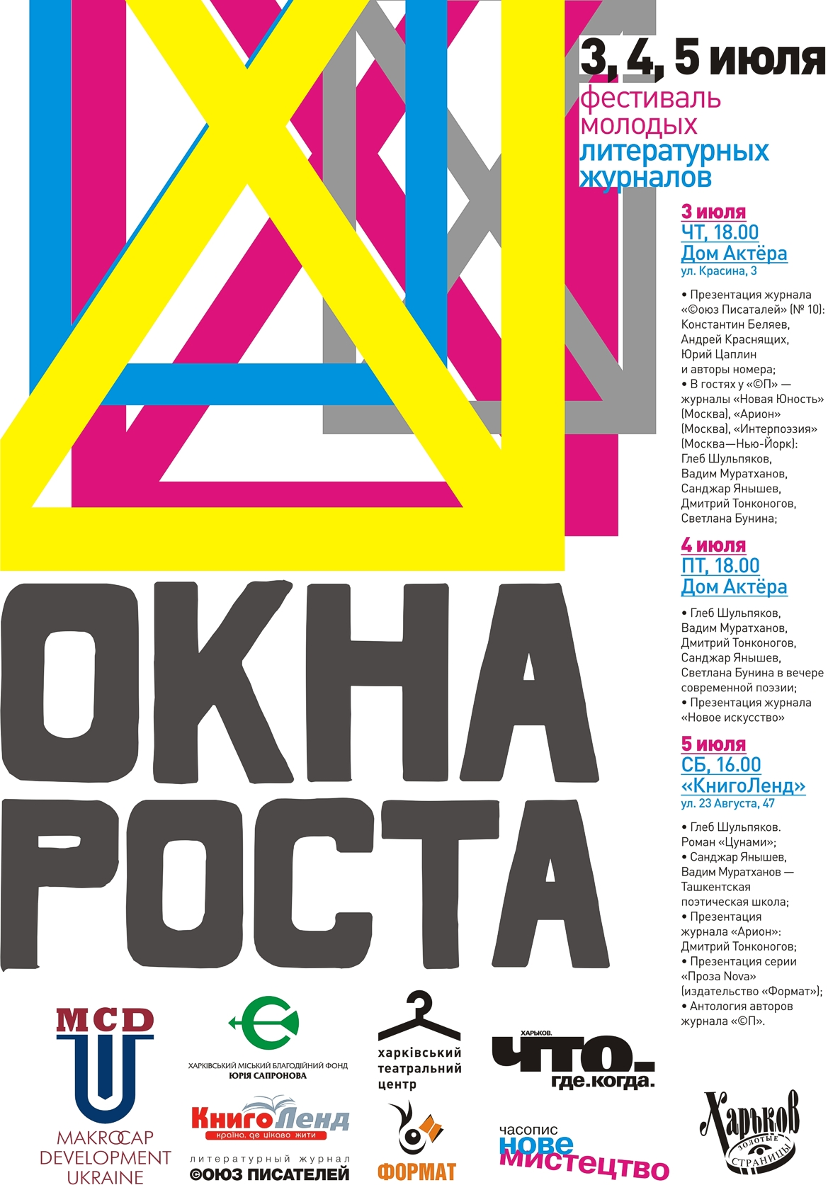 Журналы по педагогике 2013 читать онлайн